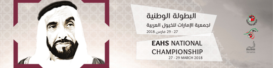 EAHS National Championship 2018